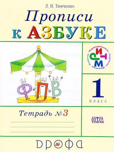 Прописи к Азбуке. 1 класс. В 4 тетрадях. Тетрадь 3