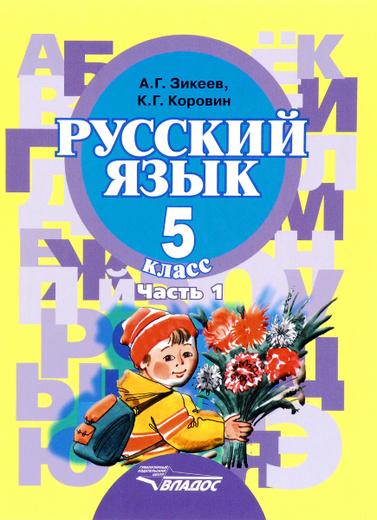 Русский язык. 5 класс. Учебник для специальных (коррекционных) образовательных учреждений 2 вида. В 2 частях. Часть 1