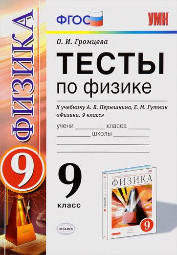"""Тесты по физике. 9 класс. К учебнику А. В. Перышкина, Е. М. Гутник """"Физика. 9 класс"""". ФГОС (к новому учебнику)"""