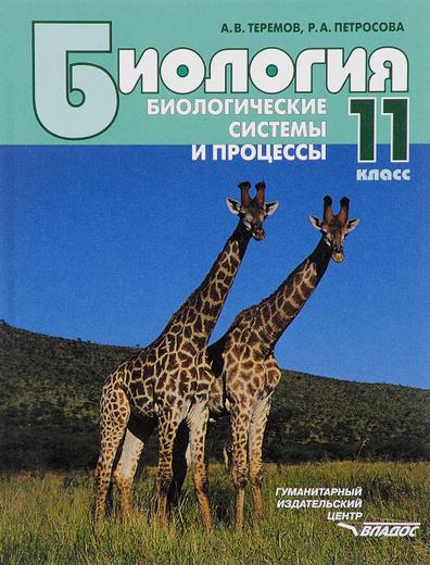 Биология. Биологические системы и процессы. 11 класс. Учебник