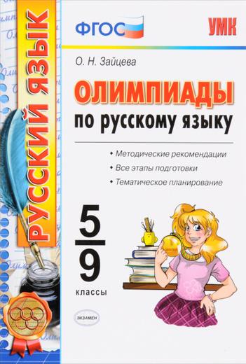 Олимпиады по русскому языку. 5-9 классы