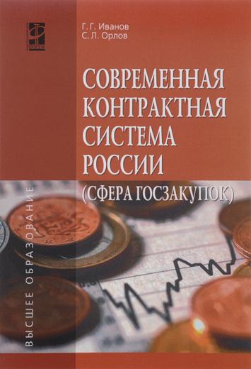 Современная контрактная система России. Сфера госзакупок. Учебное пособие