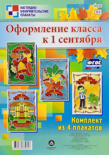 Оформление класса к 1 сентября (комплект из 4 плакатов)