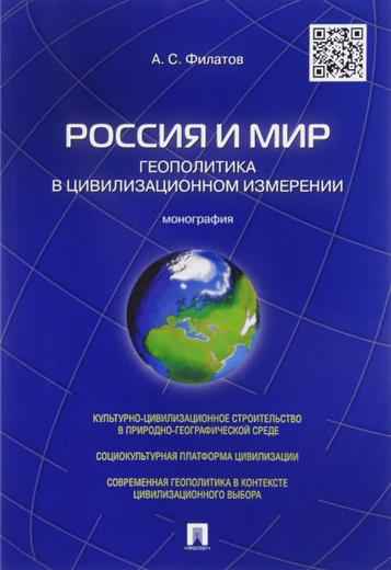 Россия и мир. Геополитика в цивилизационном измерении