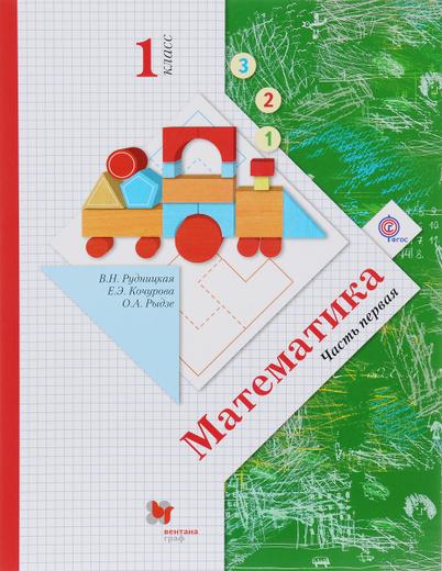 Математика. 1класс. Учебник. В 2 частях. Часть 1