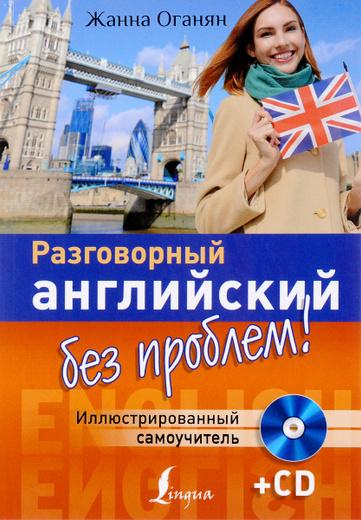 Разговорный английский без проблем! Иллюстрированный самоучитель (+CD)