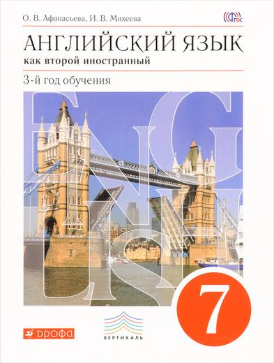 Английский язык как второй иностранный. 3-й год обучения. 7класс. Учебник