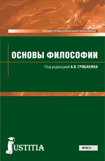 Основы философии (для СПО). Учебник для ССУЗов