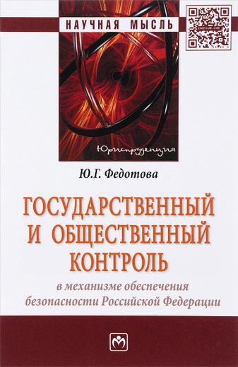 Государственный и общественный контроль в механизме обеспечения безопасности Российской Федерации