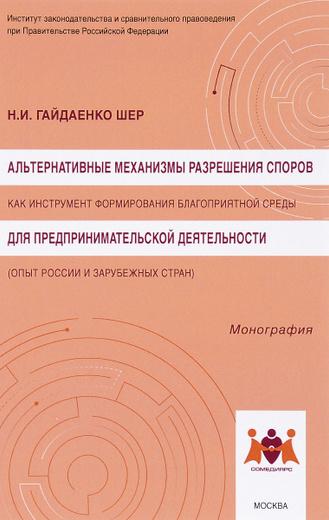 Альтернативные механизмы разрешения споров как инструмент формирования благоприятной среды для предпринимательской деятельности (опыт России и зарубежных стран)