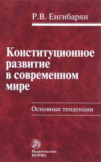 Конституционное развитие в современном мире. Основные тенденции. Монография