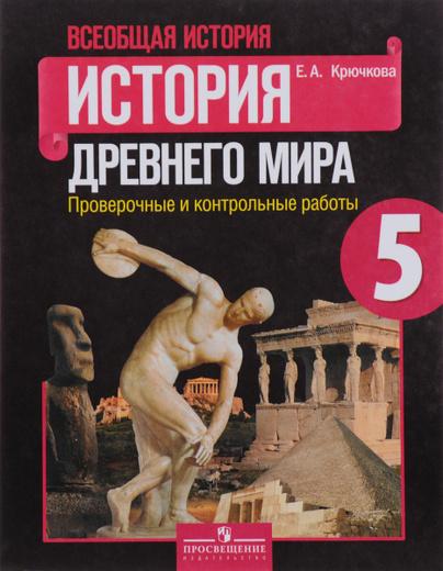 Всеобщая история. История Древнего мира. 5 класс. Проверочные и контрольные работы