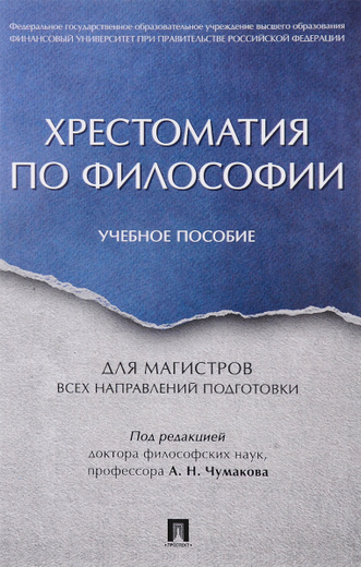 Хрестоматия по философии. Учебное пособие