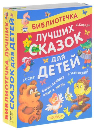 Библиотечка лучших сказок для детей (комплект из 5 книг)