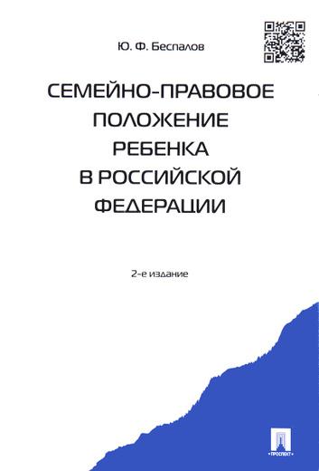 Семейно-правовое положение ребенка в Российской Федерации. Монография