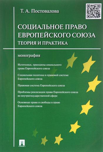 Социальное право Европейского союза. Теория и практика