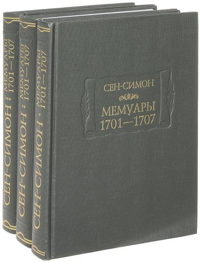 Сен-Симон. Мемуары. 1701-1707. В 3 книгах (комплект)