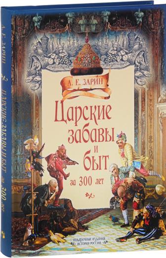 Царские забавы и быт за 300 лет. Исторические очерки