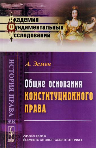 Общие основания конституционного права