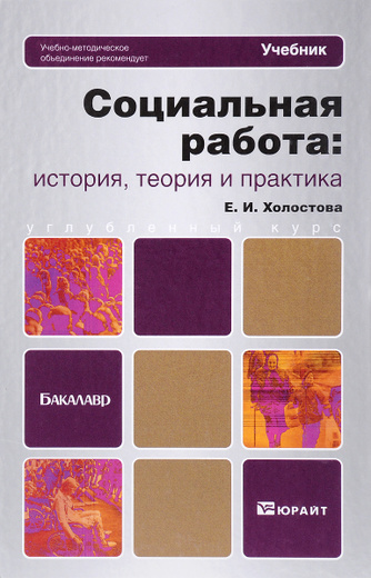 Социальная работа. История, теория и практика. Учебник Уцененный товар (№1)