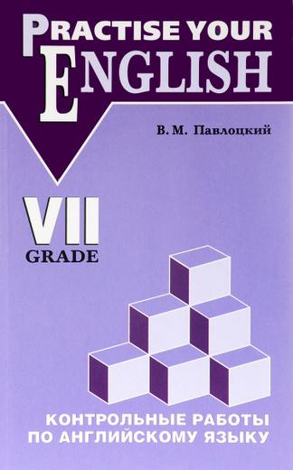 Practise Your English: 7 Grade / Контрольные работы по английскому языку. 7 класс