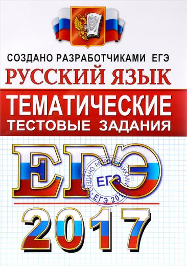 ЕГЭ 2017. Русский язык. Тематические тестовые задания
