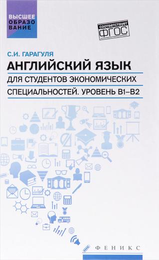 Английский язык для студентов экономических специальностей. Уровень B1-B2. Учебник / Learning Economics in English: Level B1-B2