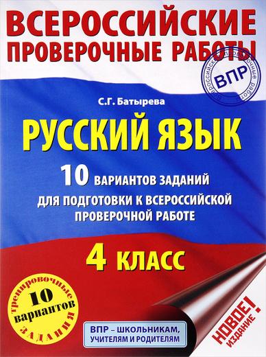 Русский язык. 4 класс. 10 вариантов заданий для подготовки к всероссийской проверочной работе
