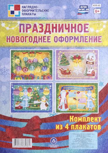 Праздничное новогоднее оформление (комплект из 4 плакатов)