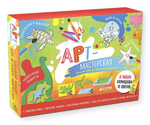 Арт-мастерская. Большой набор детского творчества (комплект из 5 книг)