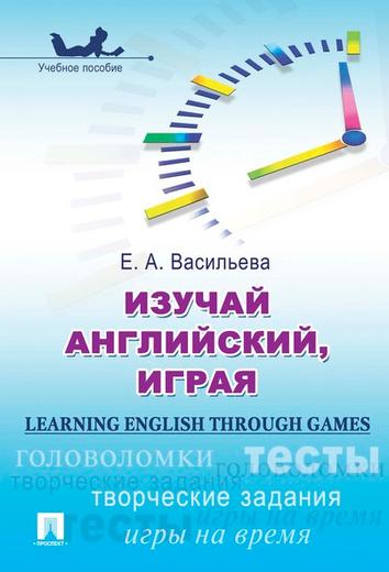 Learning English through Games / Изучай английский, играя. Учебное пособие