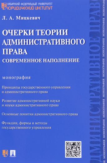 Очерки теории административного права. Современное наполнение