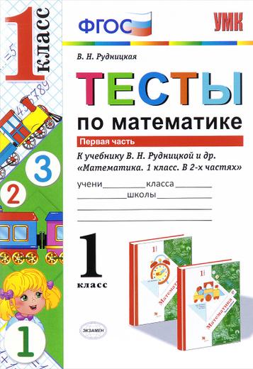 Математика. Тесты. 1 класс. К учебнику В. Н. Рудницкой и др. В 2 частях. Часть 1