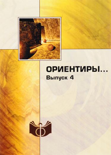Ориентиры… Выпуск 4