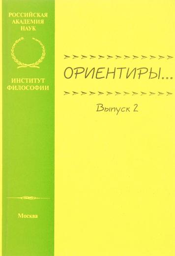 Ориентиры... Выпуск 2