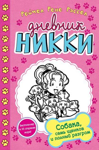 Собака, семь щенков и полный разгром
