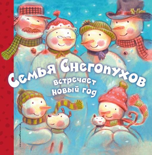 Семья Снегопухов встречает Новый год