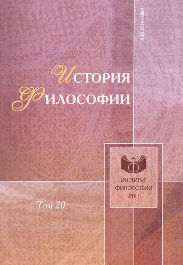 История философии, № 20, 2015