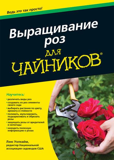 """Выращивание роз для """"чайников"""""""