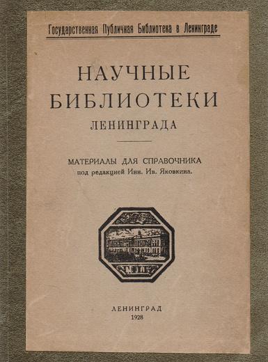 Научные библиотеки Ленинграда. Материалы для справочника