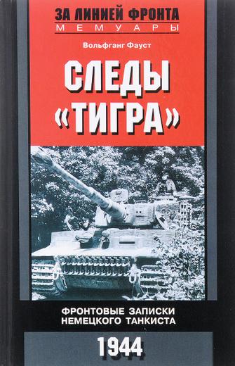 Фронтовые записки немецкого танкиста. 1944