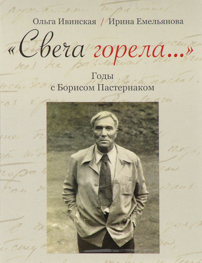 """""""Свеча горела…"""" Годы с Борисом Пастернаком"""