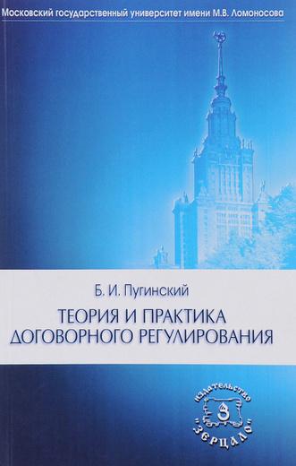 Теория и практика договорного регулирования
