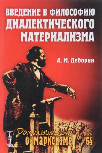 Введение в философию диалектического материализма