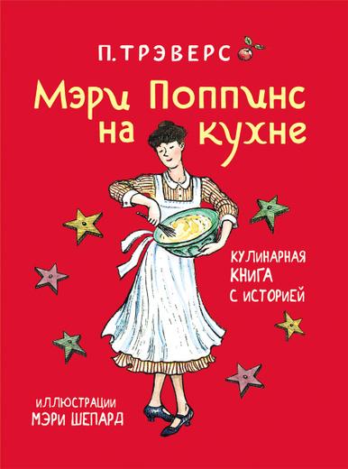 Мэри Поппинс на кухне