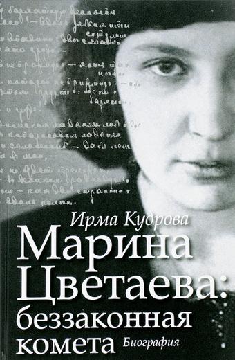 Марина Цветаева. Беззаконная комета