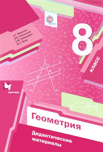 Геометрия. 8класс. Дидактические материалы