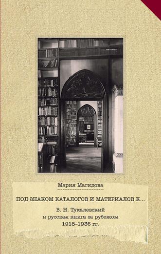 Под знаком каталогов и материалов. В. Н. Тукалевский и русская книга за рубежом 1918-1936 гг.