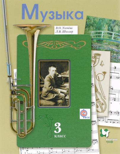 Музыка. 3класс. Учебник