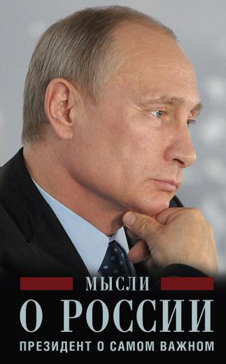 Мысли о России. Президент о самом важном